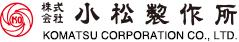株式会社小松製作所